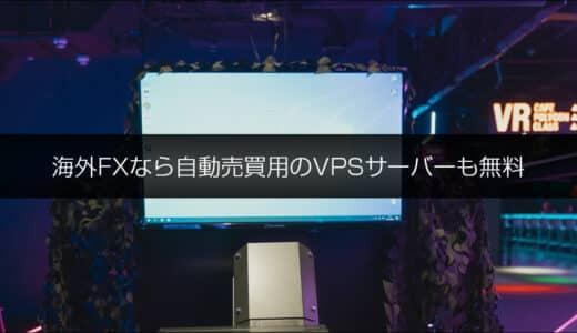 海外FXなら自動売買用のVPSサーバーも無料