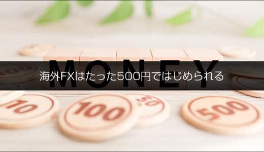 海外FXはたった500円ではじめられる。国内FX会社よりもお手軽な事実
