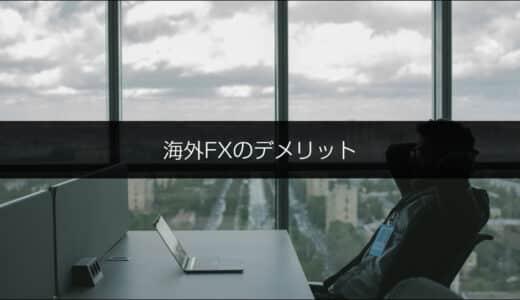 海外FXのデメリットは?