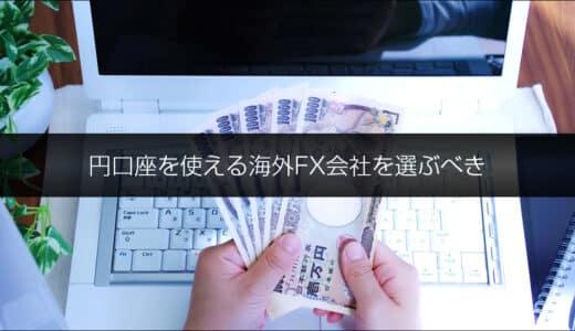 円口座を使える海外FX会社を選ぶべき