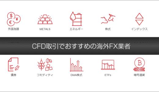 CFD取引でおすすめの海外FX業者No.1は?金・プラチナ・株価指数・原油・外国株・仮想通貨等の海外CFD取引で狭いスプレッド・取扱商品の多い海外FX業者徹底検証