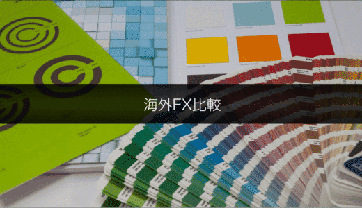 海外FX「30社/100口座」全比較!海外FX業者をスプレッド・レバレッジ・約定力(約定スピード)・ボーナス・口座・出金方法・日本語対応・金融ライセンスで徹底比較