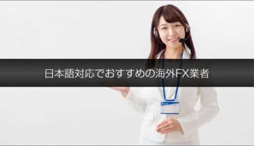 日本語対応でおすすめの海外FX業者No.1は?日本人スタッフに日本語だけでトレードできる海外FX業者徹底検証