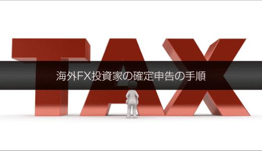 海外FX確定申告のやり方・書き方・必要書類。損失が出たときも確定申告すべき?