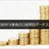 【2021年最新】海外FX口座開設ボーナス10選を全チェック。入金不要で最大5万円をゲット!