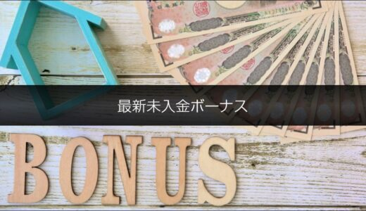 【最新】海外FX未入金ボーナスまとめ。未入金で口座開設ボーナスがもらえる海外FX業者と未入金ボーナスで稼ぐ方法