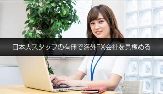 日本人スタッフの有無で海外FX会社を見極める
