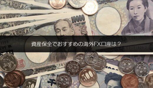 資産保全でおすすめの海外FX業者No.1は?信託保全・分別管理比較徹底検証