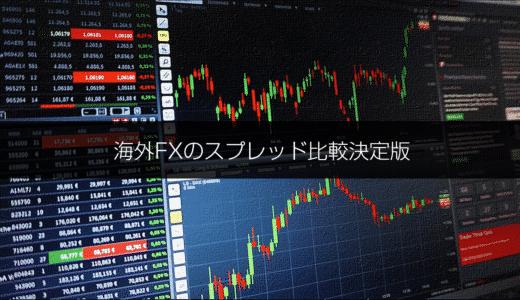 海外FXのスプレッド比較決定版!どの海外FX業者が一番狭いスプレッドなのか?スプレッド比較のポイントとは?