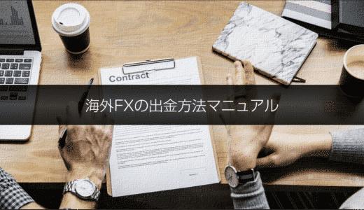 海外FXの出金方法マニュアル。一番格安でおすすめの海外FXの出金方法とは?