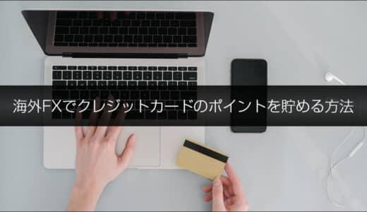海外FXでクレジットカードのポイントを貯める方法