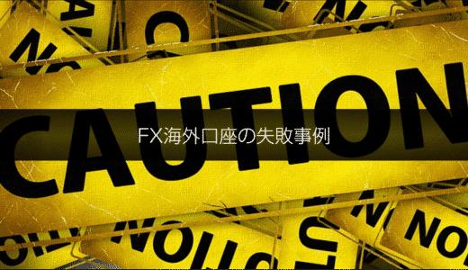 【必見】FX海外口座の失敗事例5選!失敗しないFX海外口座の使い方を海外FXのプロが解説